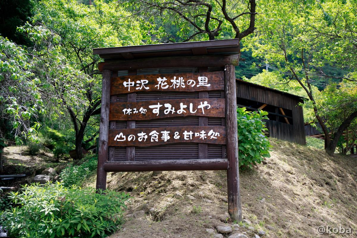 外観 看板の写真 花桃の里 休み処 すみよしや 長野県駒ヶ根市