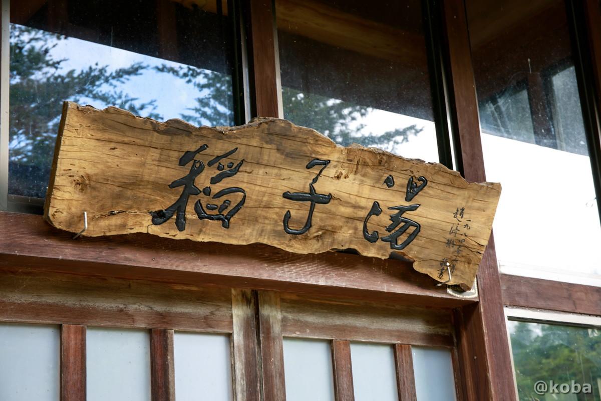 看板の写真 稲子湯旅館 温泉 いなごゆおんせん 日帰り入浴