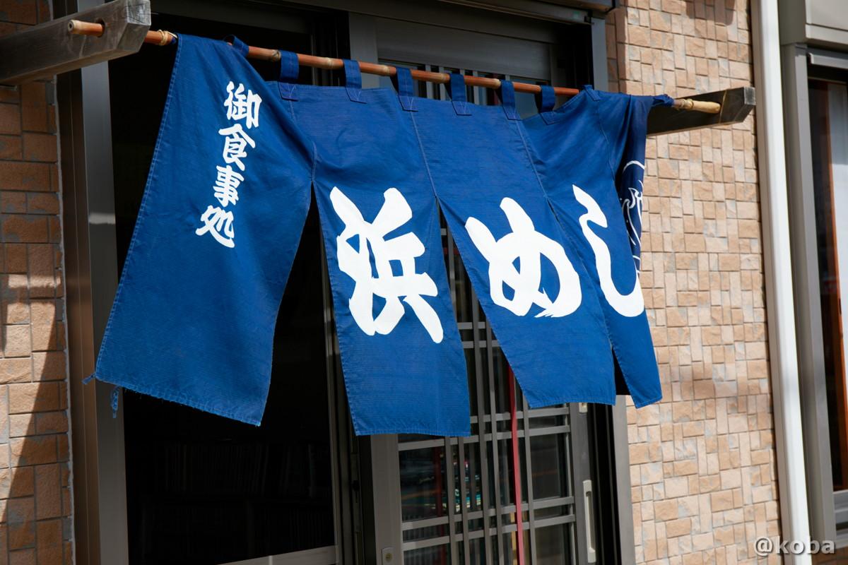 暖簾の写真 浜めし(はまめし) 食事処 銚子 ブログ