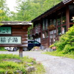 長野県「日帰り入浴」稲子湯温泉