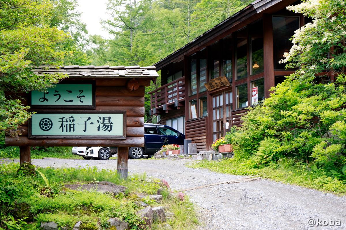景観の写真 稲子湯旅館 日帰り温泉 いなごゆおんせん 日帰り入浴