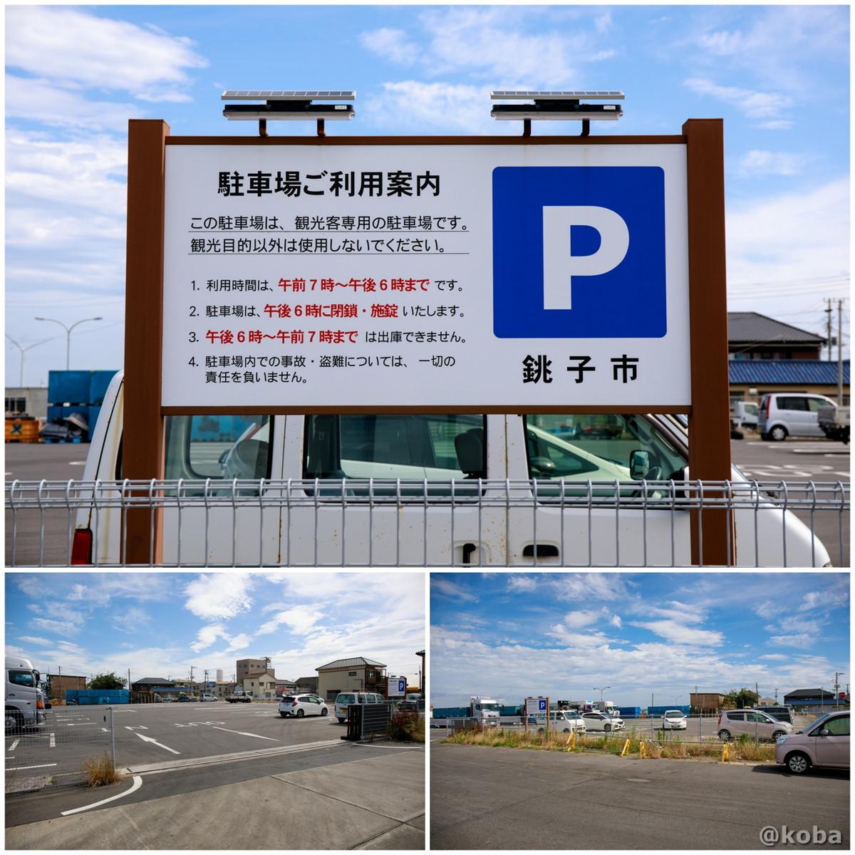 浜めし店舗横にある銚子市の無料駐車場 駐車場ご利用案内 この駐車場は、観光客専用の駐車場です。 観光目的以外は使用しないでください。 1·利用時間は、午前7時~午後6時までです。 2·駐車場は、午後6時に閉鎖·施錠いたします。 3·午後6時~午前7時までは出庫できません。 4·駐車場内での事故·盗難については、一切の責任を負いません。