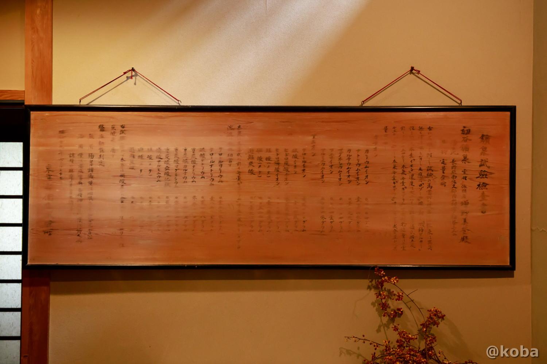 温泉分析表の写真 内山峠 初谷温泉(うちやまとうげ しょやおんせん) 長野県佐久市 日本秘湯を守る会