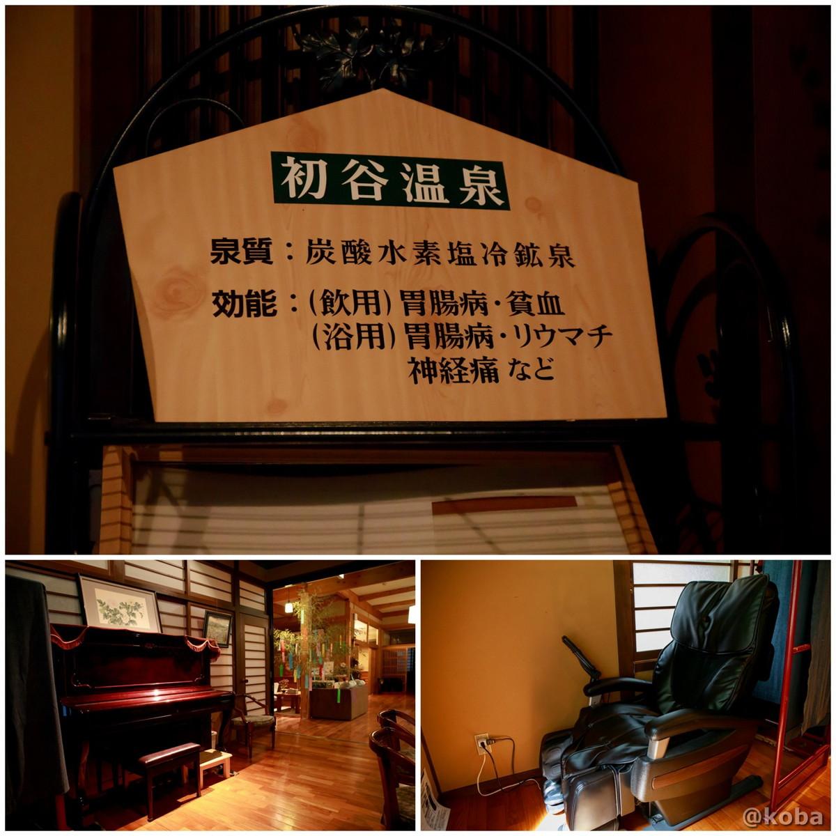 ピアノとマッサージチェアの写真 内山峠 初谷温泉(うちやまとうげ しょやおんせん) 長野県佐久市 日本秘湯を守る会