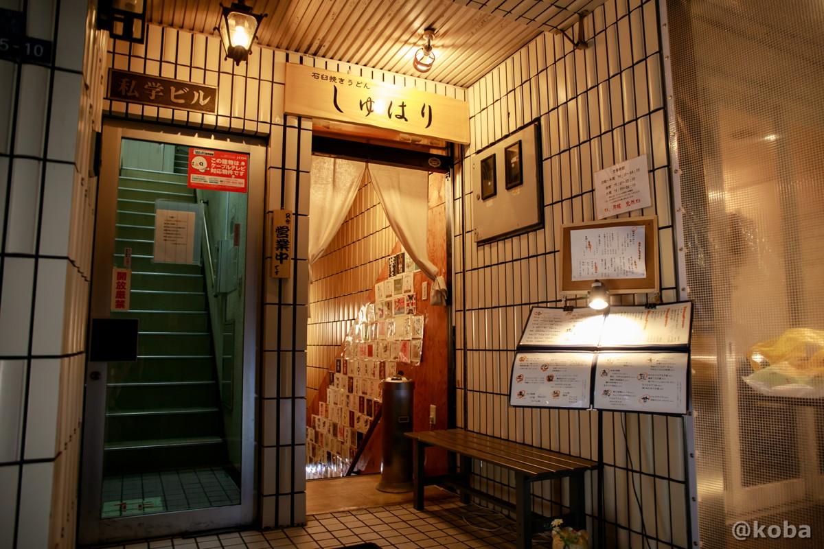 外観の写真 錦糸町 しゅはり 石臼挽きうどん 和食 東京