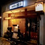 人形町「焼鳥専門店」江戸路(えどじ)