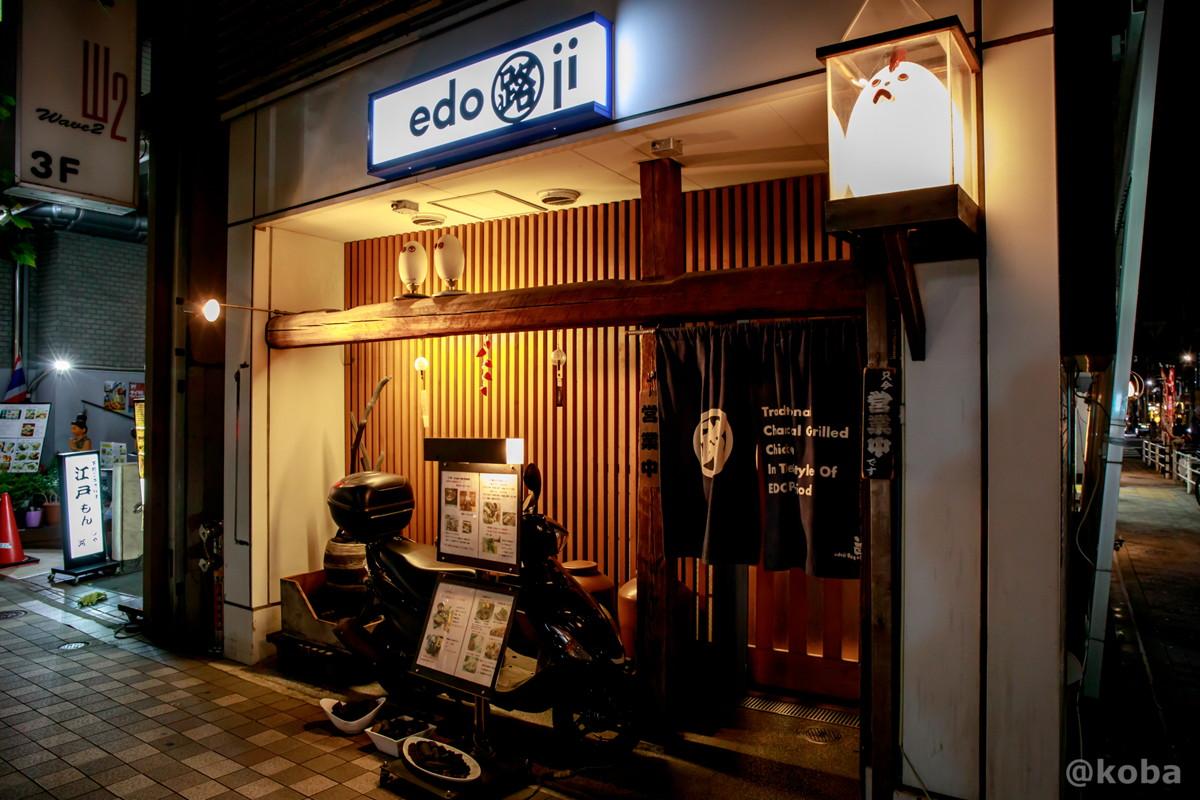 外観の写真 人形町 江戸路(えどじ)焼鳥専門店