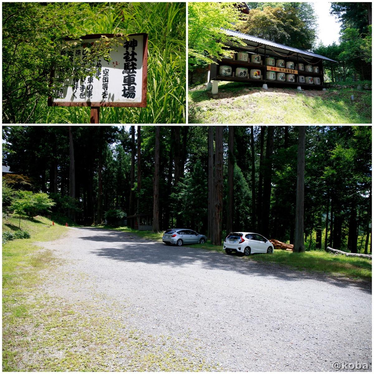 駐車場 新海三社神社 長野県佐久市