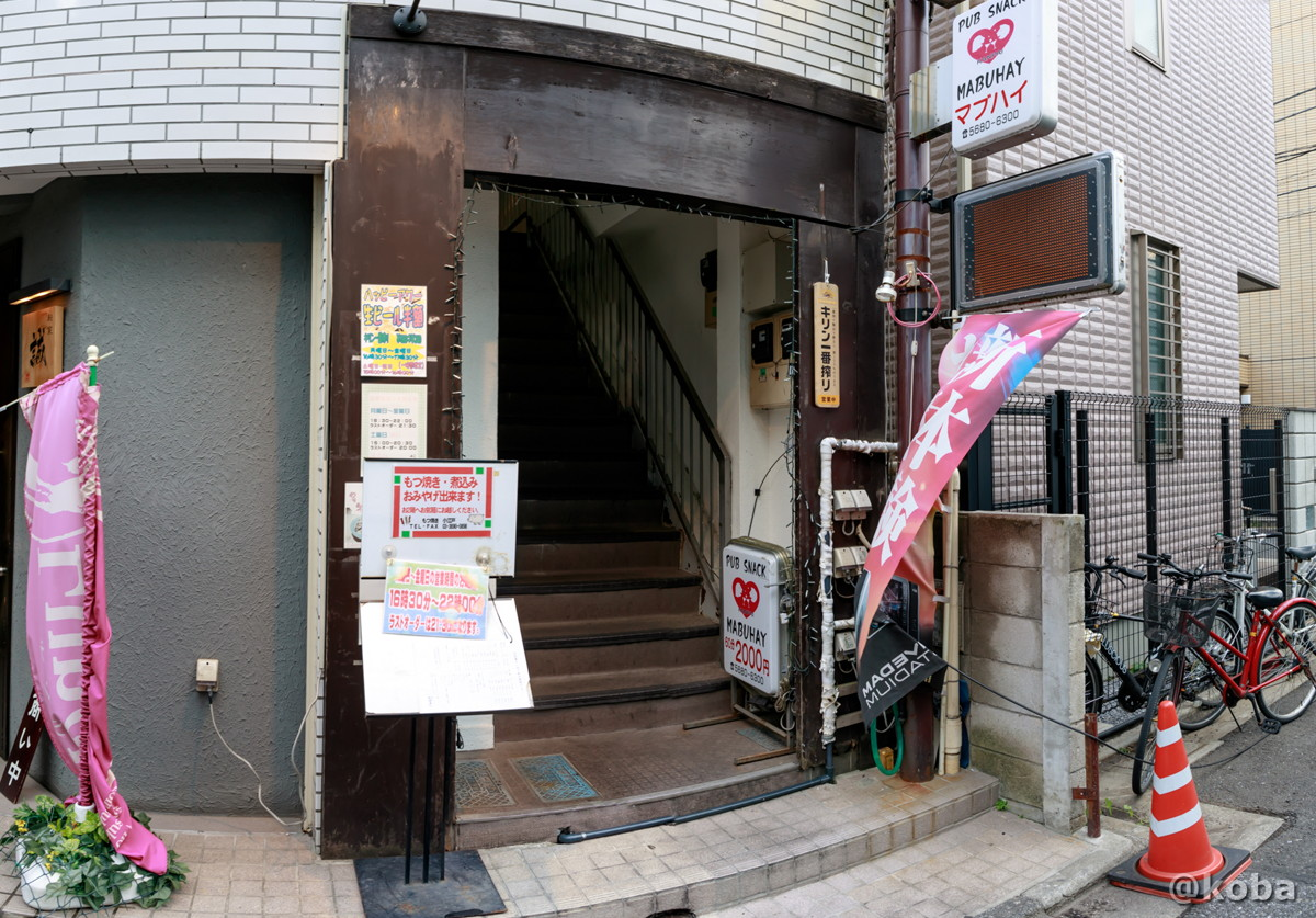 外観 入り口階段の写真 青砥 小江戸(こえど) もつ焼き 居酒屋