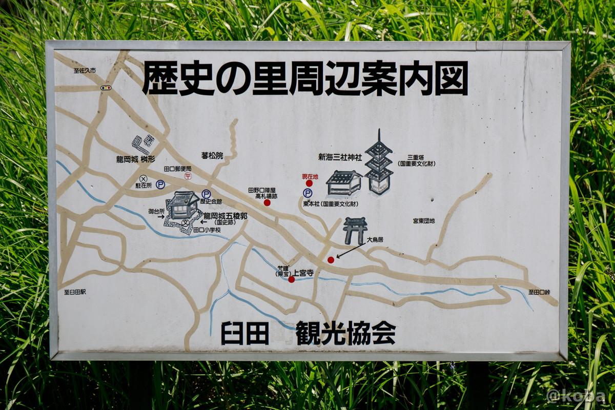 周辺案内図 新海三社神社 長野県佐久市