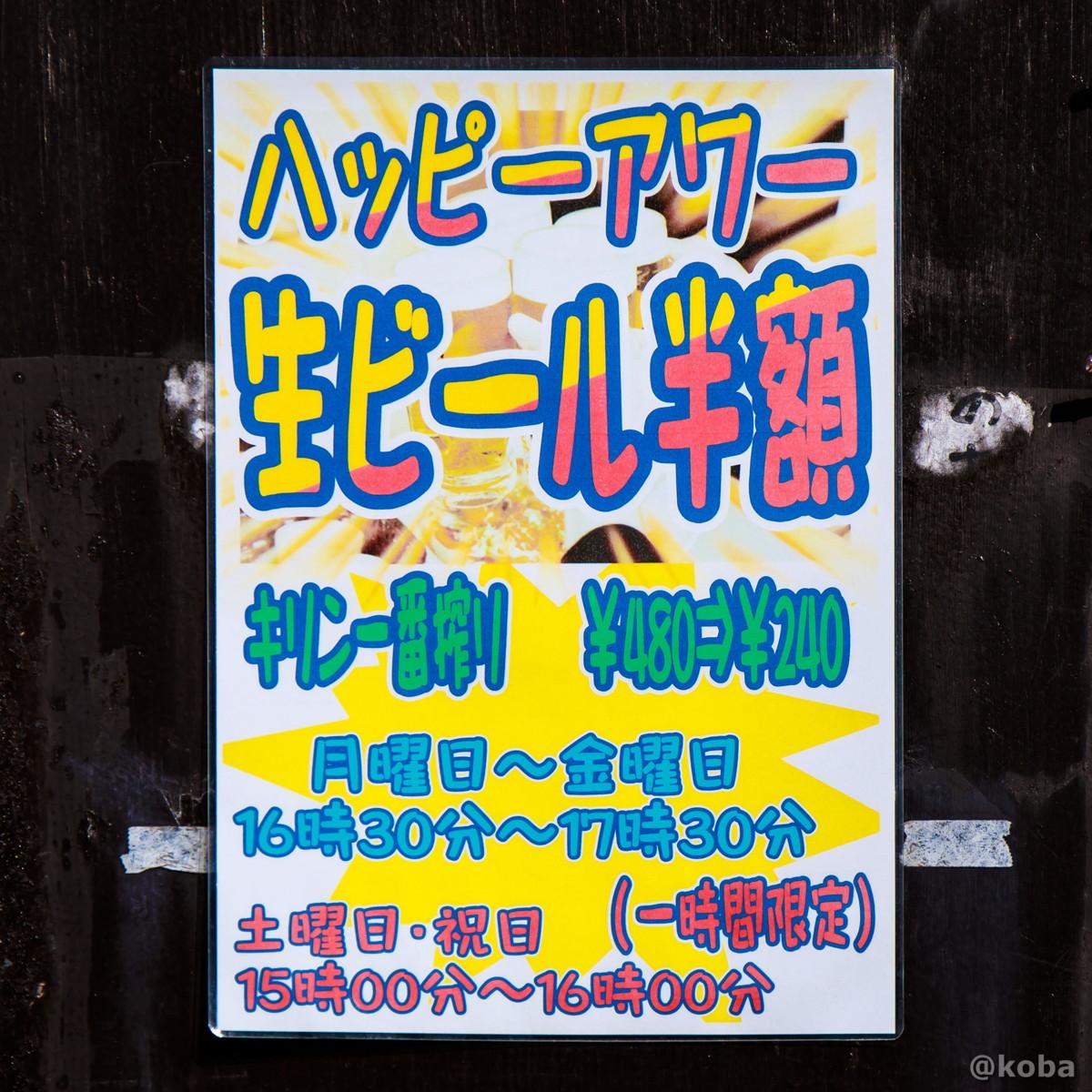 ハッピーアワー 生ビールが半額(1時間限定) 青砥 小江戸(こえど)