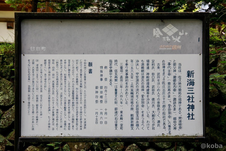 案内・願書 新海三社神社(しんかいさんしゃじんじゃ) 長野県佐久市