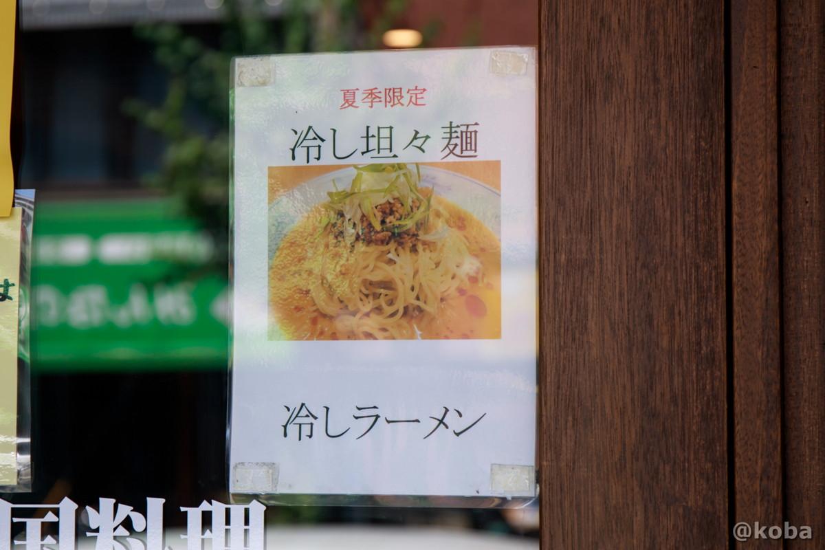 夏季限定 冷し担々麺 冷やしラーメン 5月〜9月まで 中国料理 大三元(だいさんげん)東京都葛飾区・新小岩 ブログ