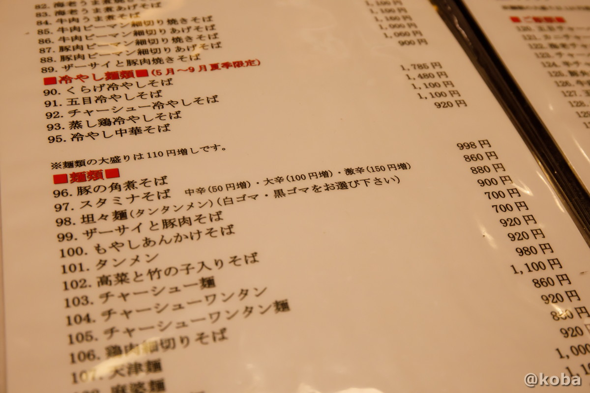 スタミナそば値段(税別表示) 中国料理 大三元(だいさんげん)東京都葛飾区・新小岩 ブログ