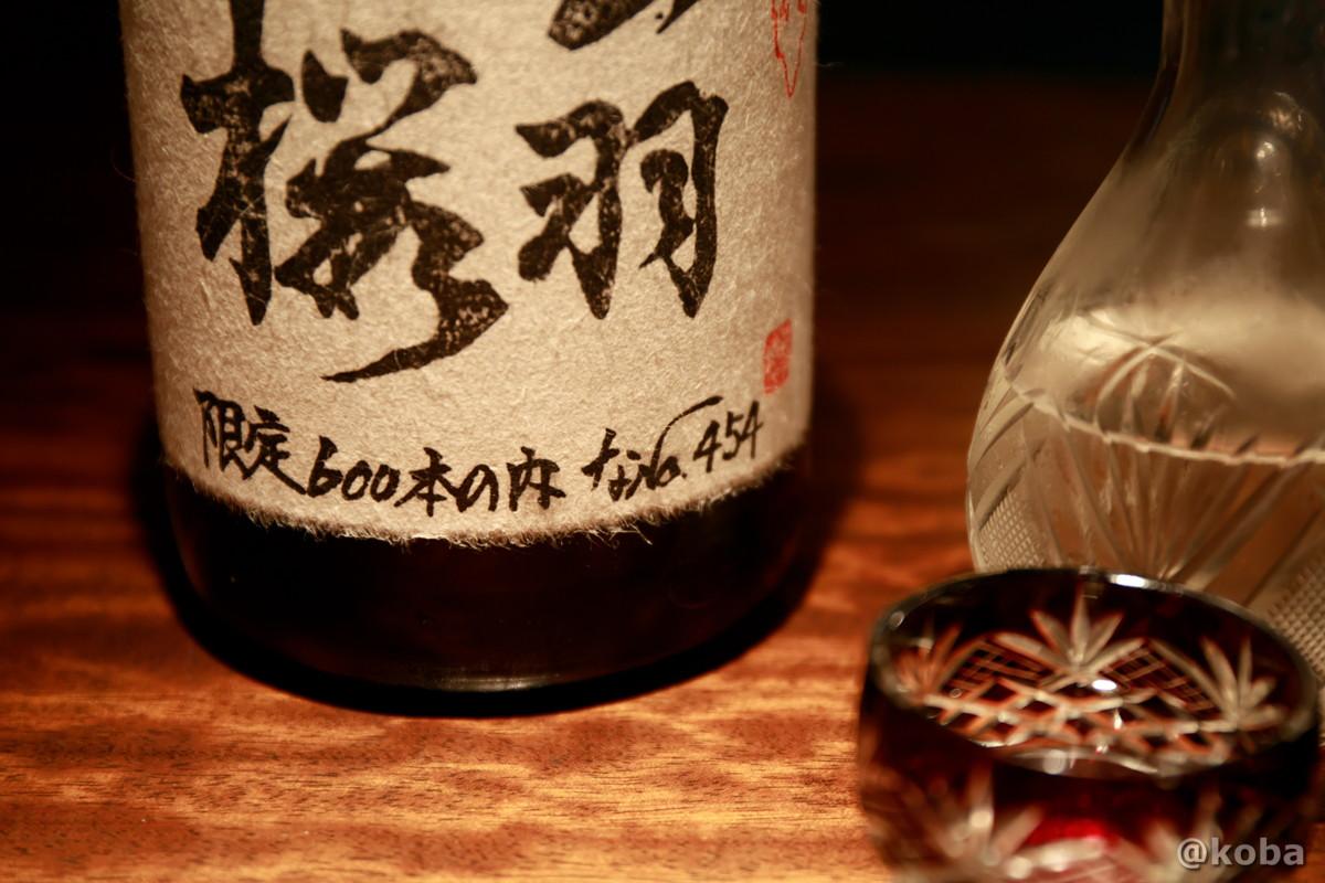 日本酒限定600本 出羽桜ナンバー454 新小岩 福島(ふくしま)和食 海鮮料理 東京都葛飾区