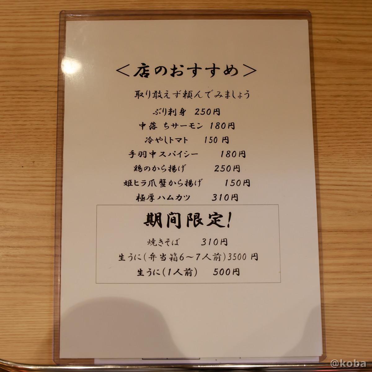 店のおすすめメニュー 亀戸 晩杯屋(バンパイヤ)激安居酒屋 立呑み&テーブル席