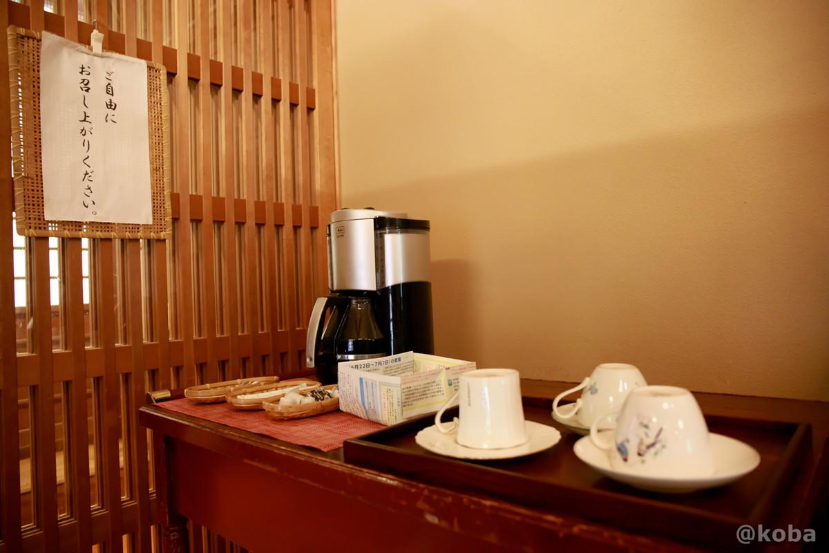 セルフのコーヒーの写真 内山峠 初谷温泉(うちやまとうげ しょやおんせん) 長野県佐久市 日本秘湯を守る会