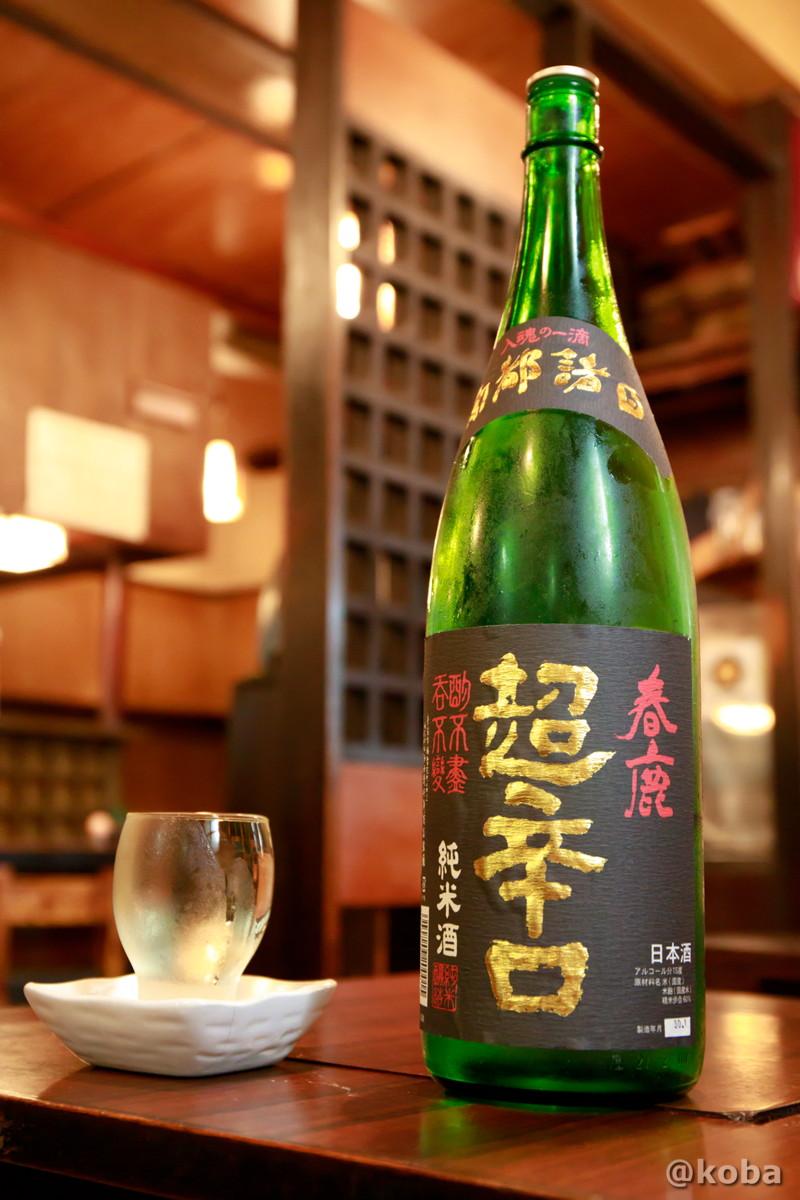 春鹿 純米酒 超辛口〈奈良県〉 人形町 権兵衛(ごんべえ)大衆割烹 和食