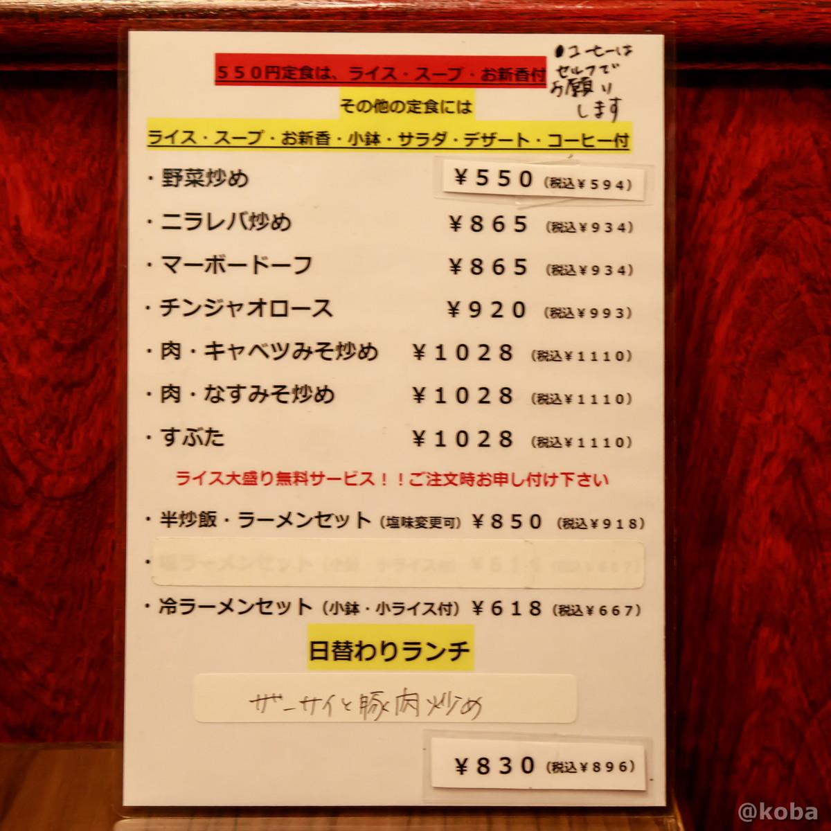 ランチメニュー 中国料理 大三元(だいさんげん)東京都葛飾区・新小岩 ブログ