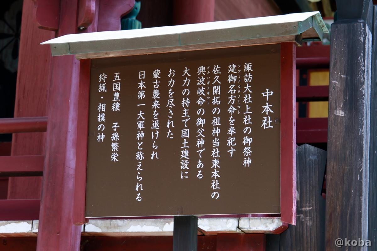 中本社 看板 新海三社神社 長野県佐久市