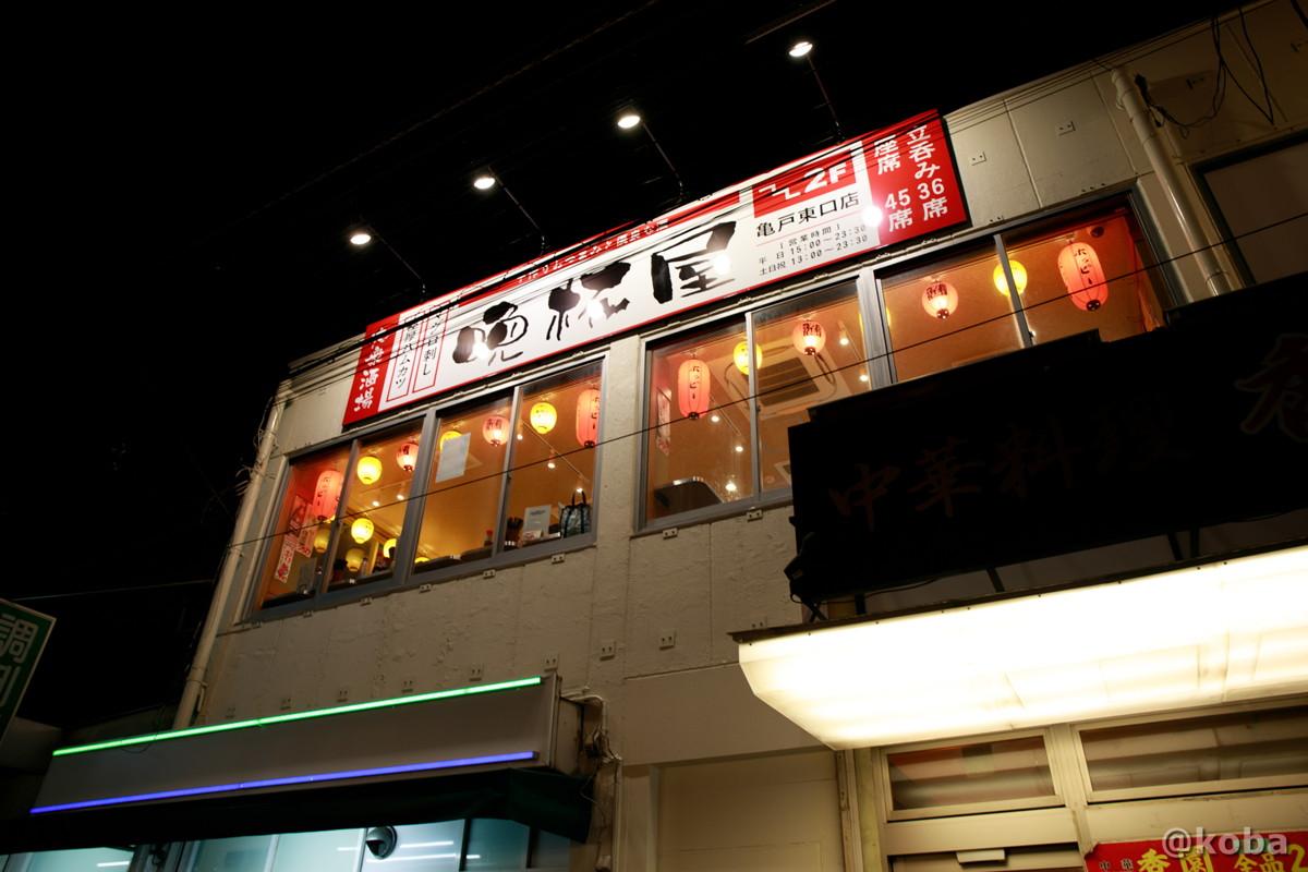 2F外観 亀戸 晩杯屋(バンパイヤ)激安居酒屋 立呑み&テーブル席