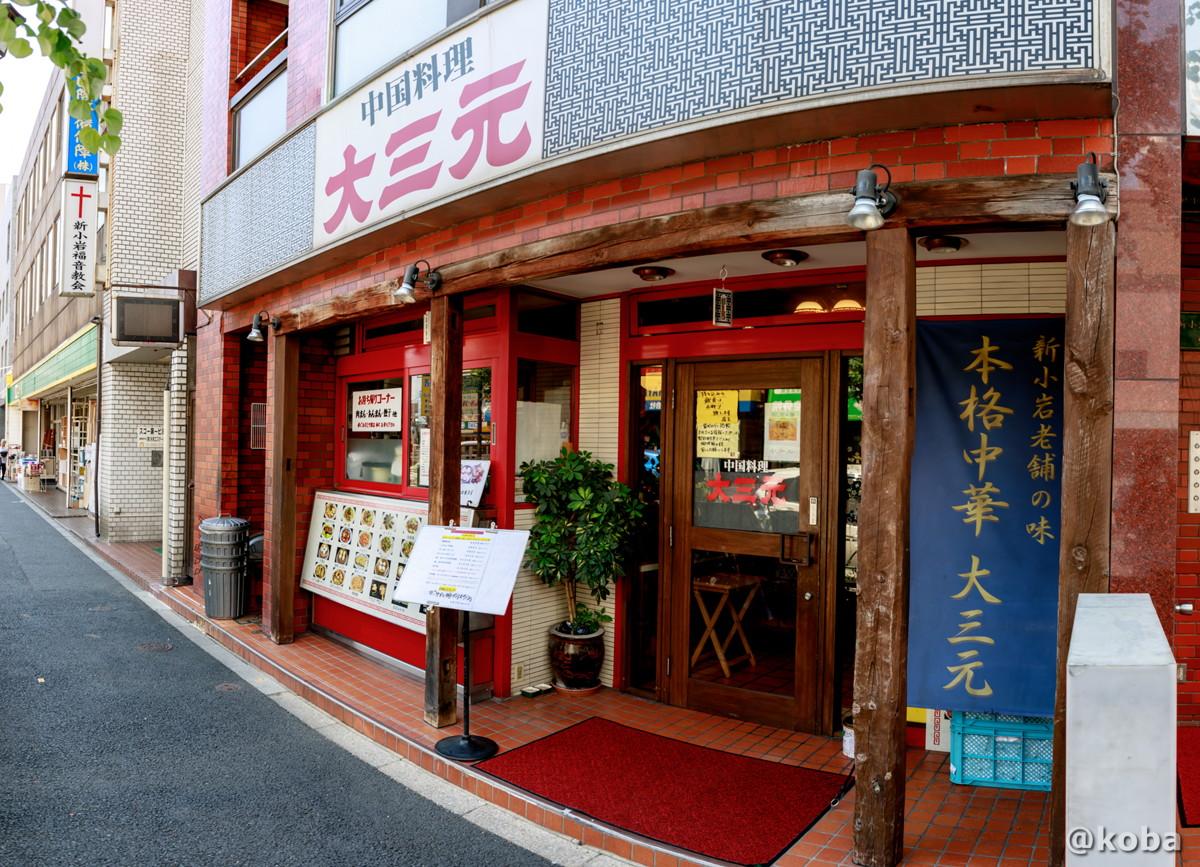 外観写真 中国料理 大三元(だいさんげん)東京都葛飾区・新小岩 ブログ