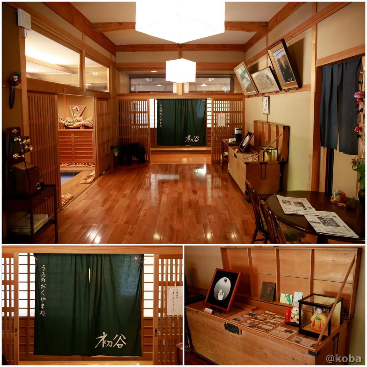 ホールの写真 内山峠 初谷温泉(うちやまとうげ しょやおんせん) 長野県佐久市 日本秘湯を守る会