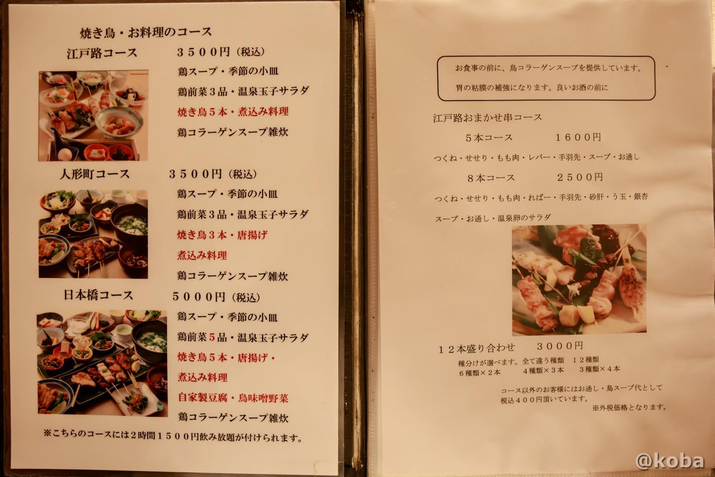 焼き鳥お料理コースメニュー 人形町 江戸路(えどじ)焼鳥専門店