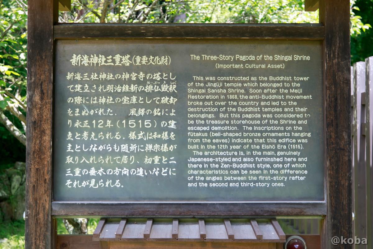 三重塔(重要文化財) 新海三社神社 長野県佐久市