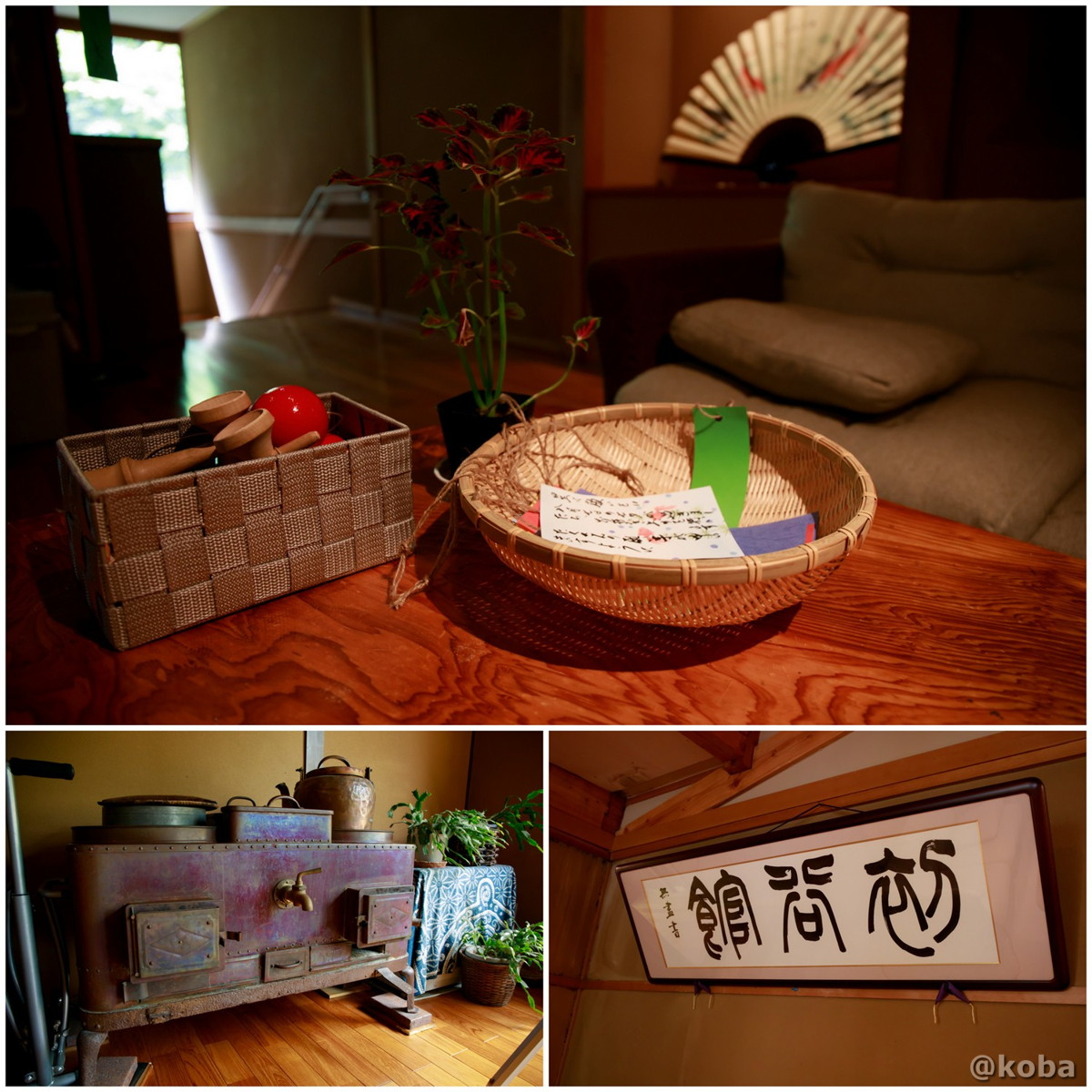 内観の写真 内山峠 初谷温泉(うちやまとうげ しょやおんせん) 長野県佐久市 日本秘湯を守る会