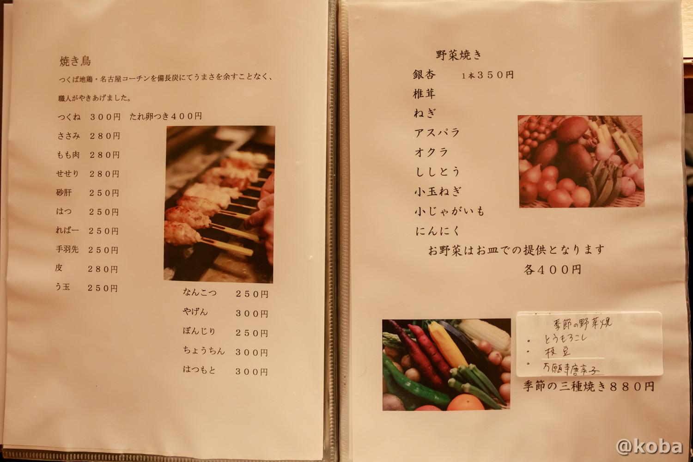 焼き鳥・野菜焼きメニュー 人形町 江戸路(えどじ)焼鳥専門店