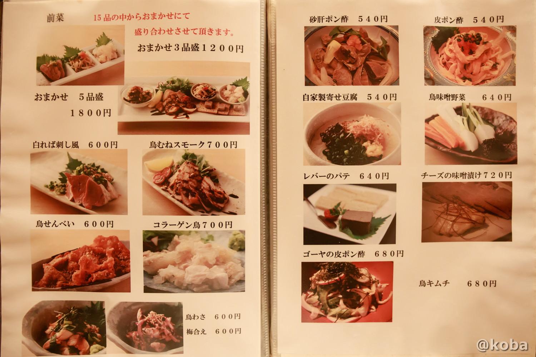 前菜メニュー 人形町 江戸路(えどじ)焼鳥専門店