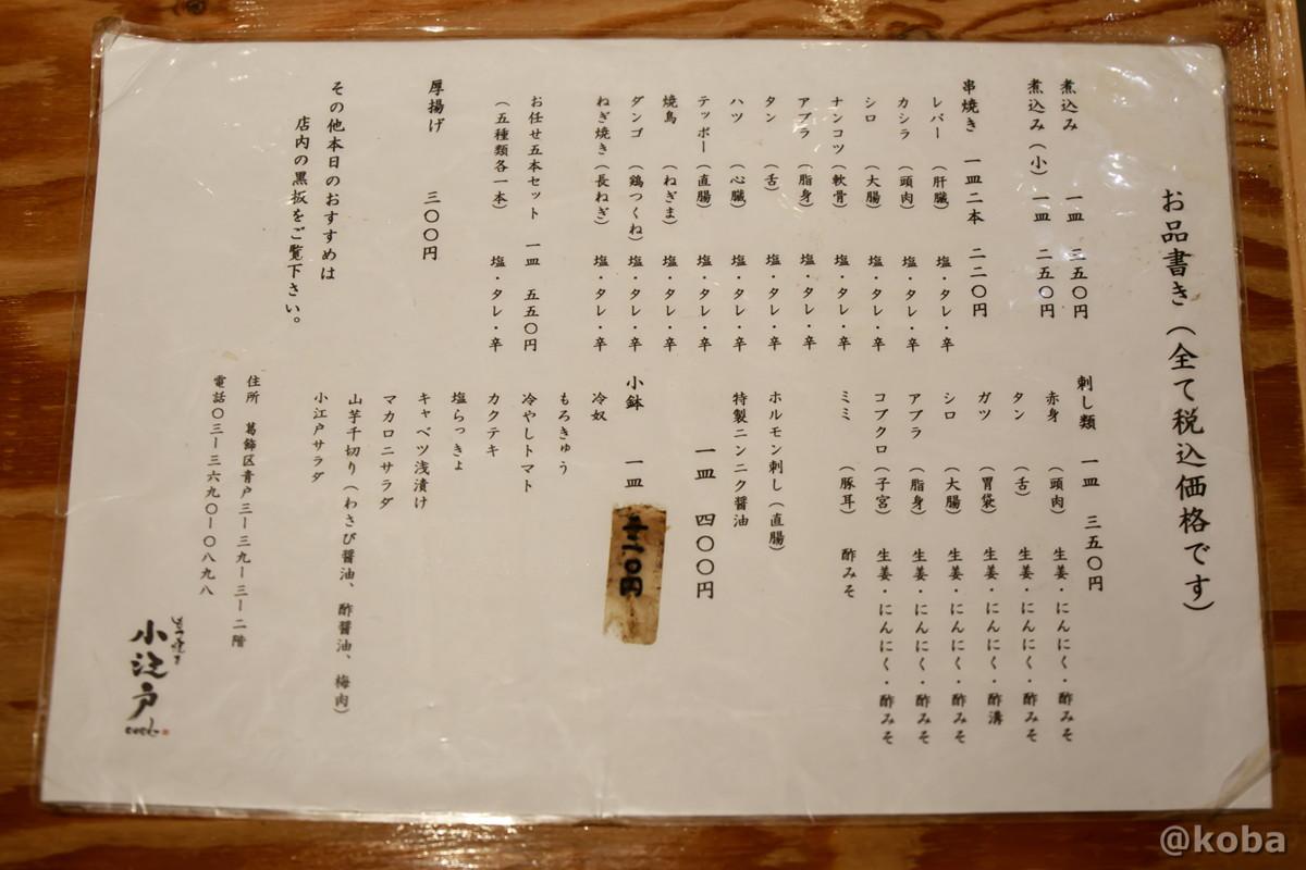 メニュー 青砥 小江戸(こえど) もつ焼き 居酒屋