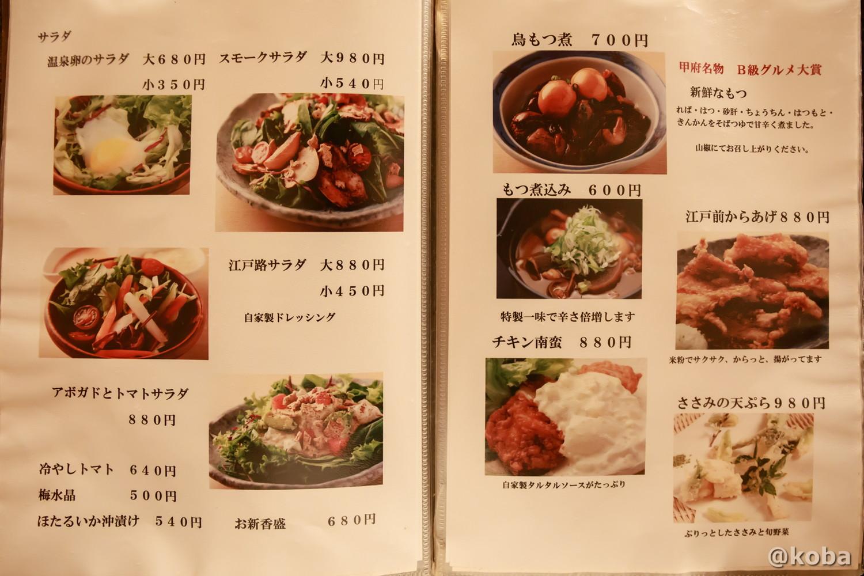 メニュー 人形町 江戸路(えどじ)焼鳥専門店