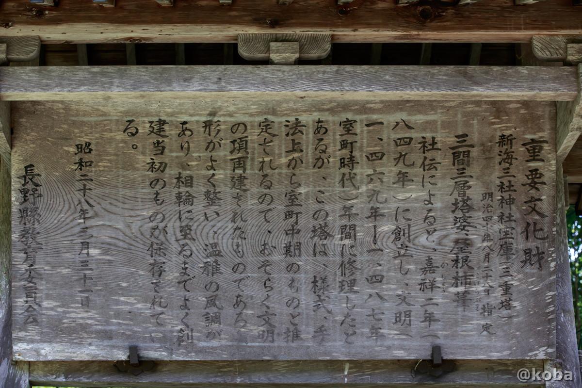 三重塔 新海三社神社 長野県佐久市