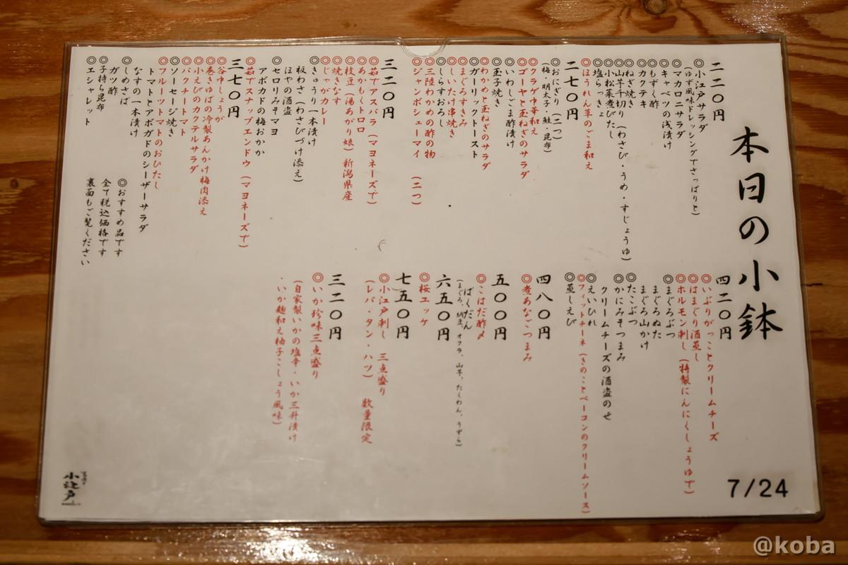 本日の小鉢 ◎がおすすめメニュー 青砥 小江戸(こえど) 居酒屋