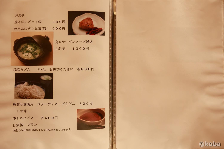 お食事メニュー 人形町 江戸路(えどじ)焼鳥専門店