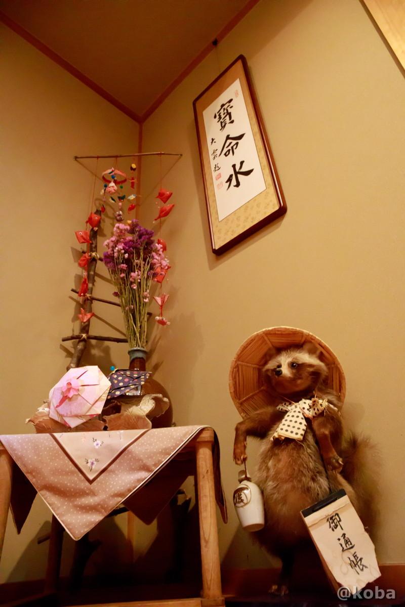 徳利を持った狸の写真 内山峠 初谷温泉(うちやまとうげ しょやおんせん) 長野県佐久市 日本秘湯を守る会