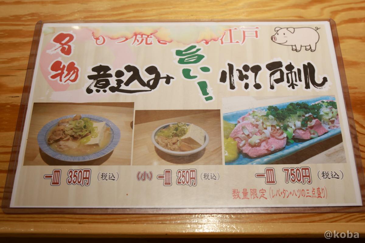 名物メニュー 青砥 小江戸(こえど) もつ焼き 居酒屋