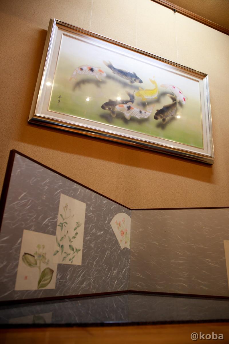 内観 鯉の絵画の写真 夕食 内山峠 初谷温泉(うちやまとうげ しょやおんせん) 長野県佐久市 日本秘湯を守る会