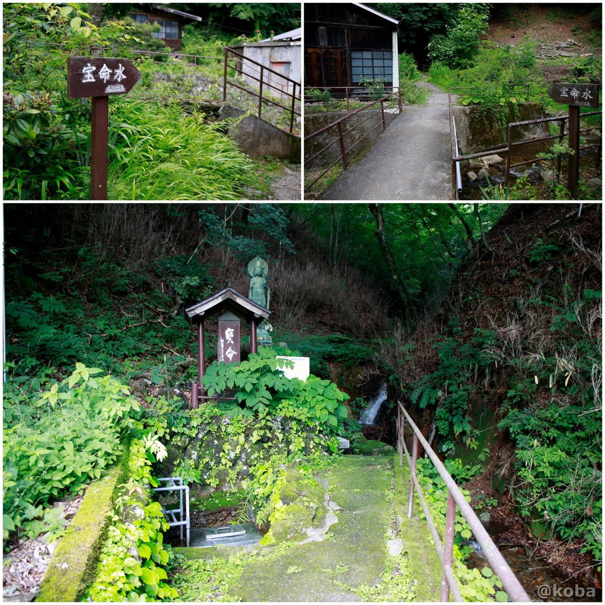周辺散策、宝命水 内山峠 初谷温泉(うちやまとうげ しょやおんせん) 長野県佐久市 日本秘湯を守る会
