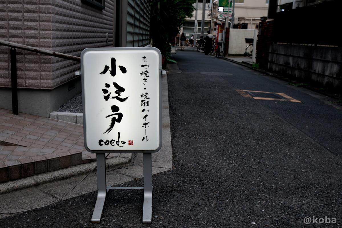 看板の写真 青砥 小江戸(こえど) もつ焼き 居酒屋