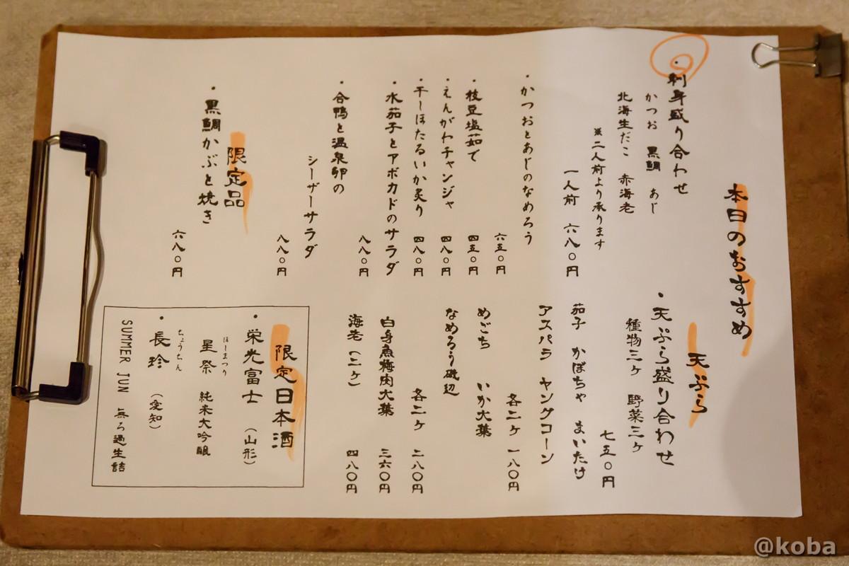おすすめメニュー 錦糸町 しゅはり 石臼挽きうどん 和食 東京
