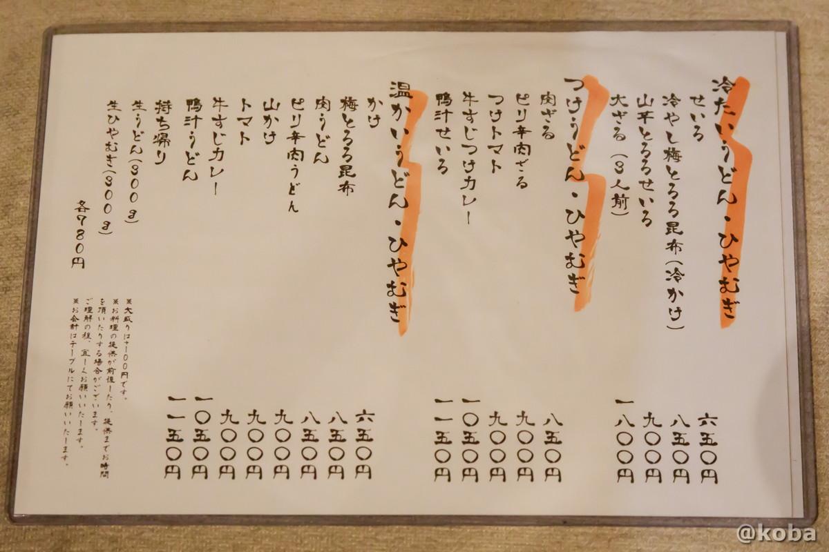 メニュー 錦糸町 しゅはり 石臼挽きうどん 和食 東京
