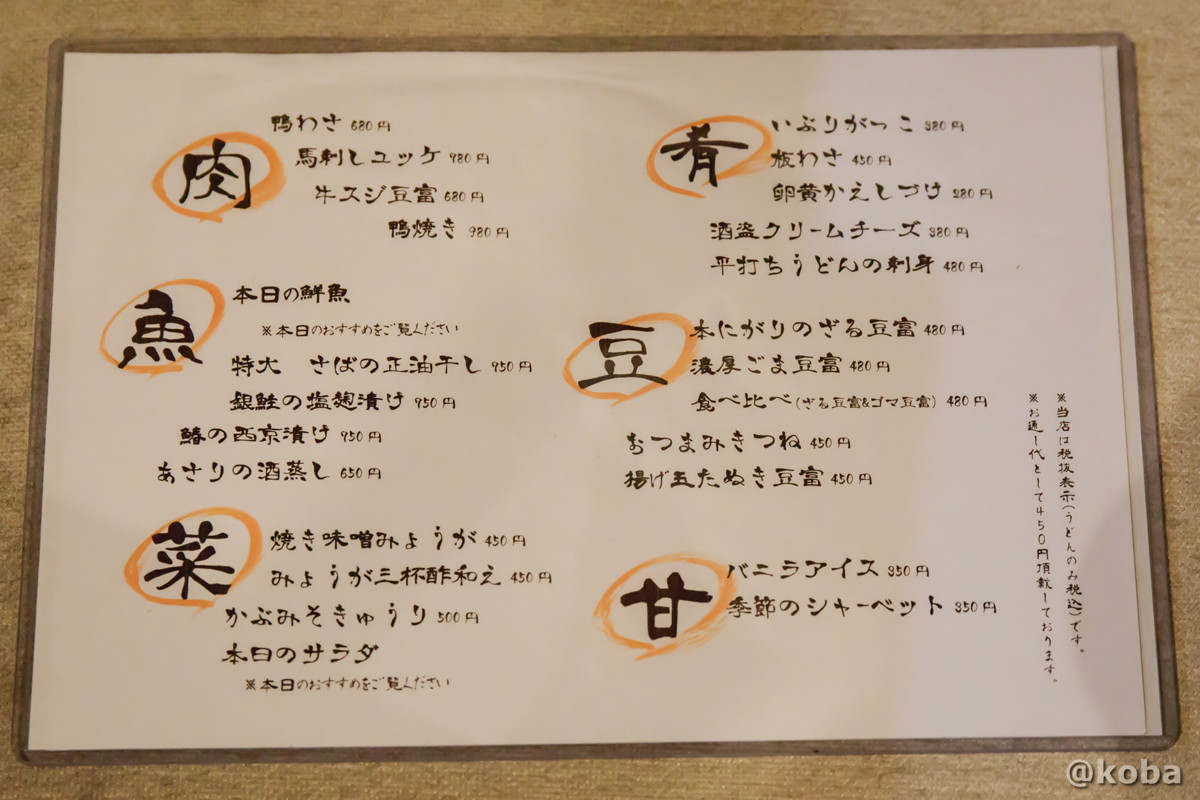 一品メニュー 錦糸町 しゅはり 石臼挽きうどん 和食 東京