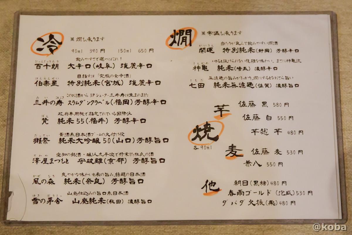 ドリンクメニュー 錦糸町 しゅはり 石臼挽きうどん 和食 東京