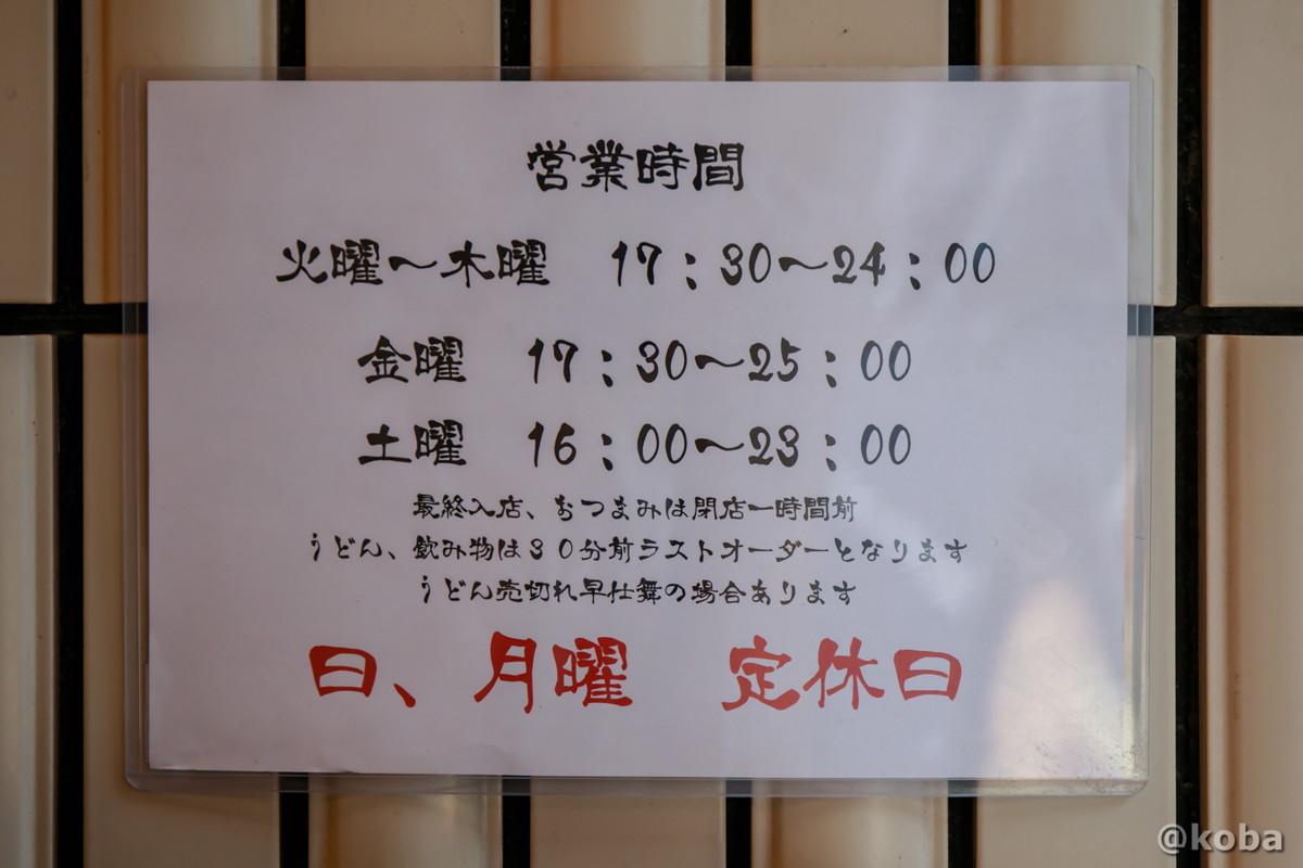営業時間 定休日 錦糸町 しゅはり 石臼挽きうどん 和食 東京