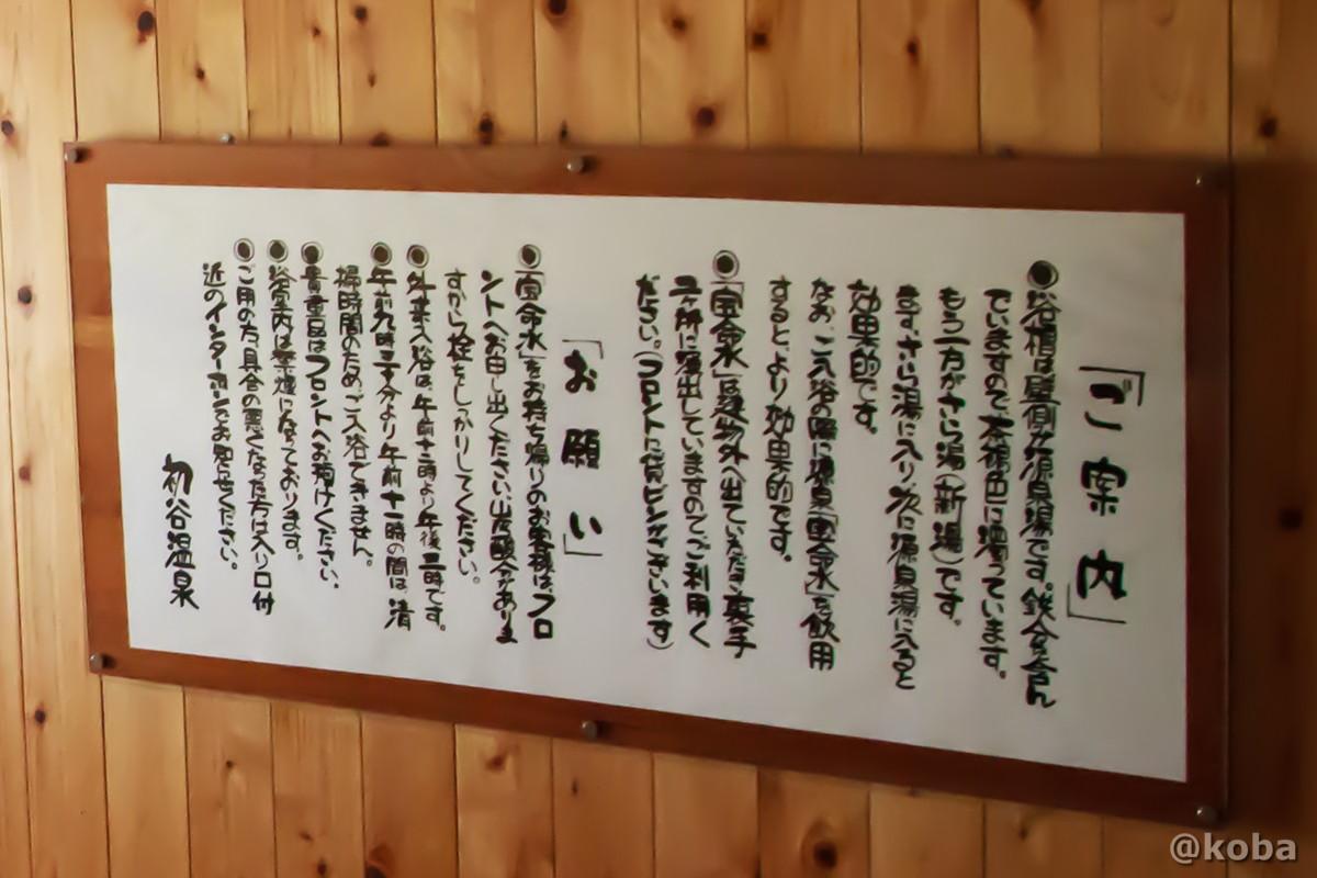 ご案内 日帰り入浴は、12時から15時まで 内山峠 初谷温泉