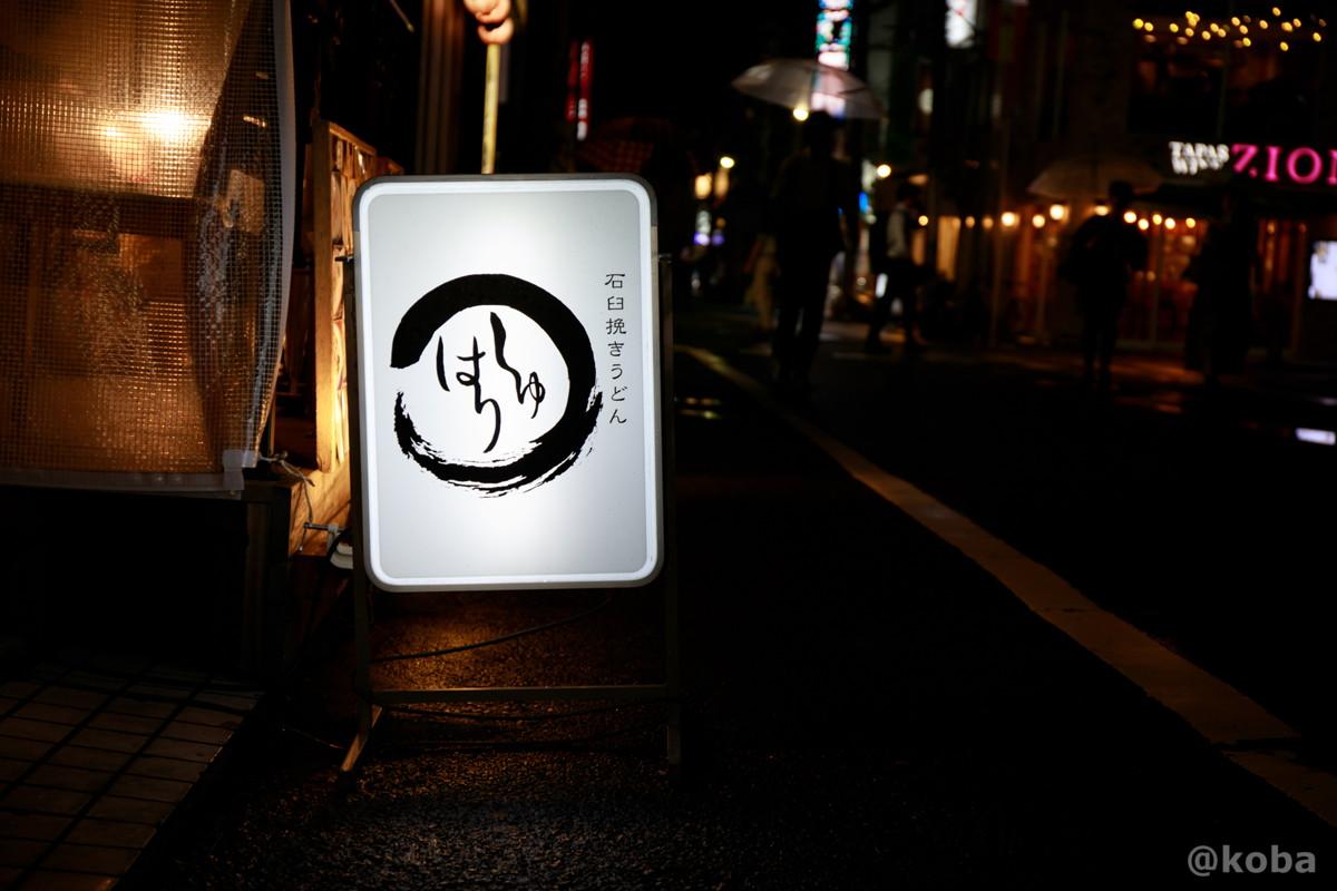看板の写真 錦糸町 しゅはり 石臼挽きうどん 和食 東京