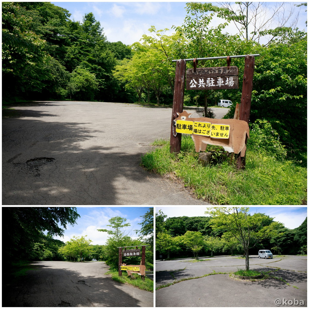 駐車場の写真 神津牧場(こうづぼくじょう)群馬県